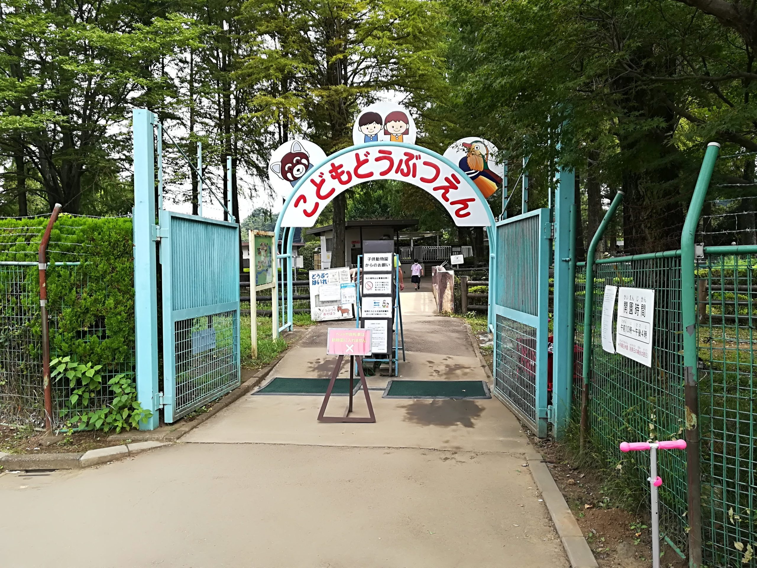 こども動物園入口