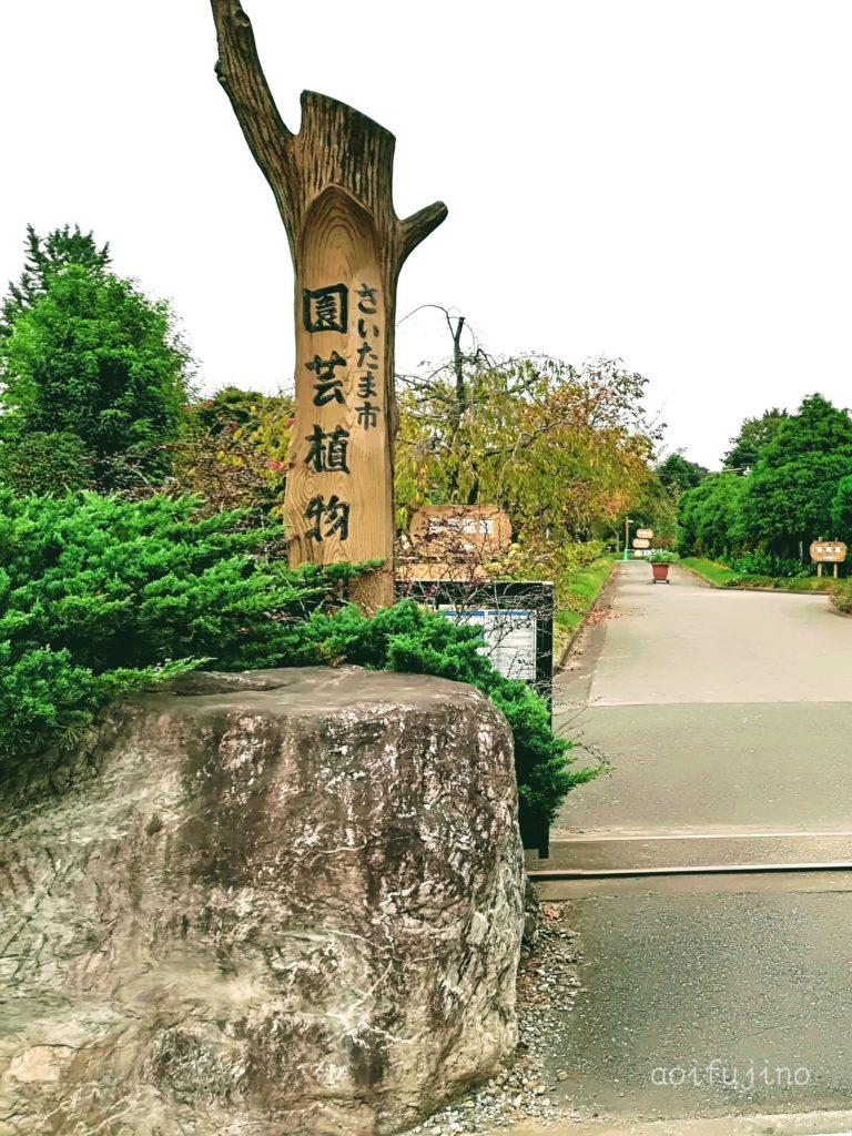 園芸植物園入口